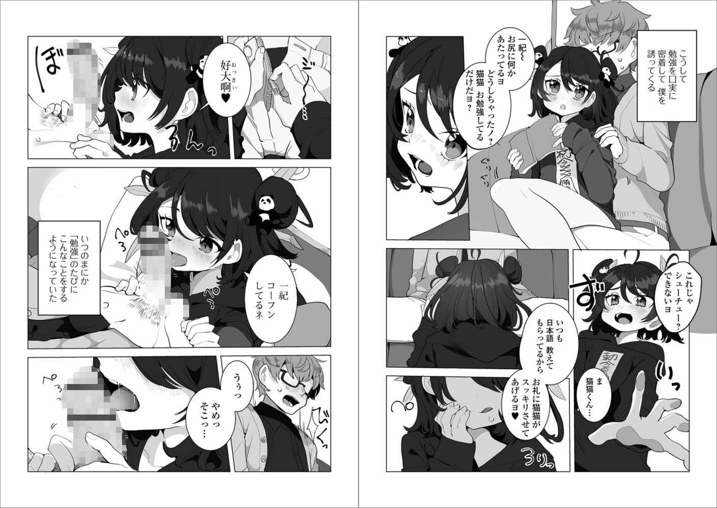 月刊Web男の娘・れくしょんッ!S  Vol.42