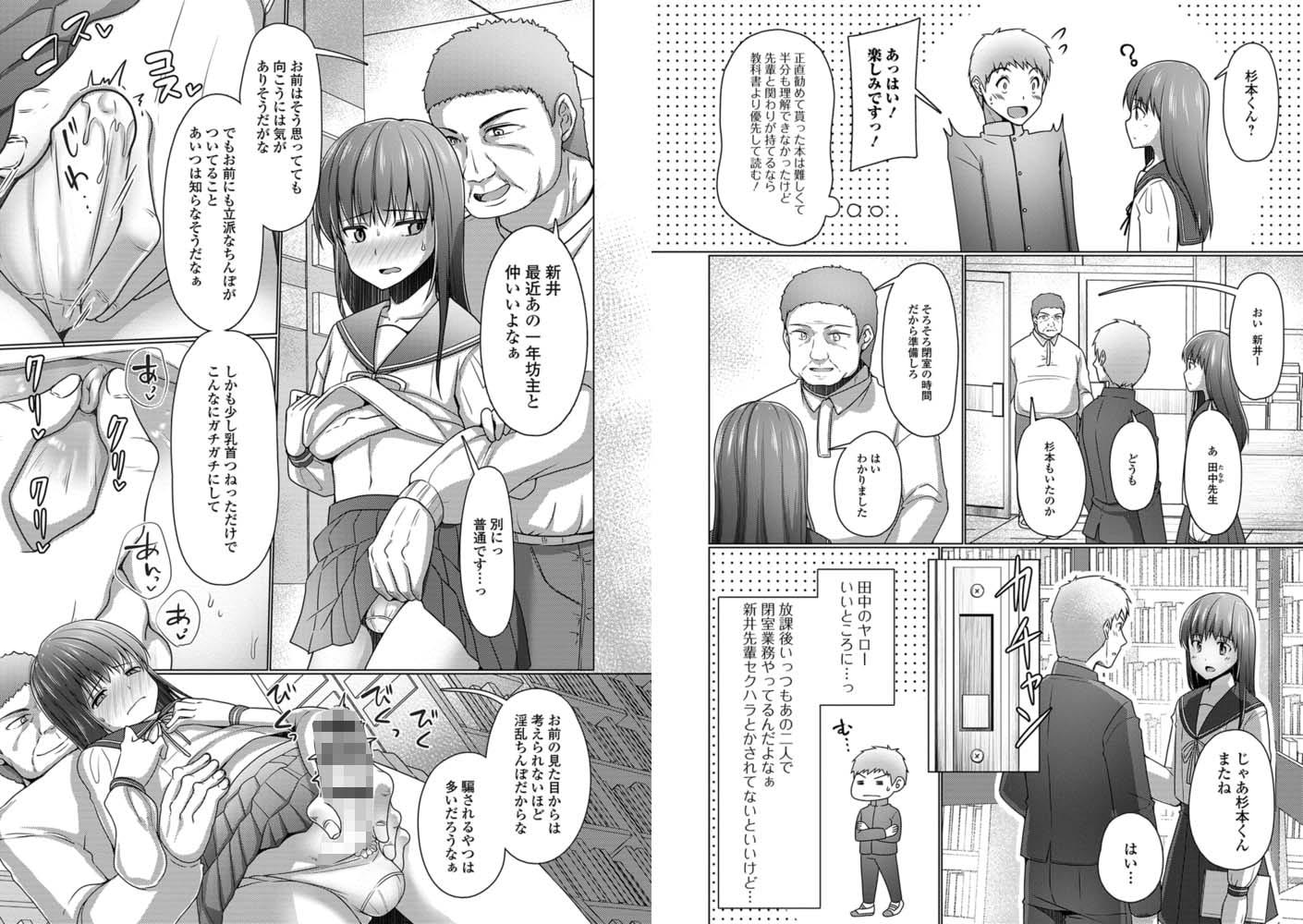 月刊Web男の娘・れくしょんッ!S  Vol.43