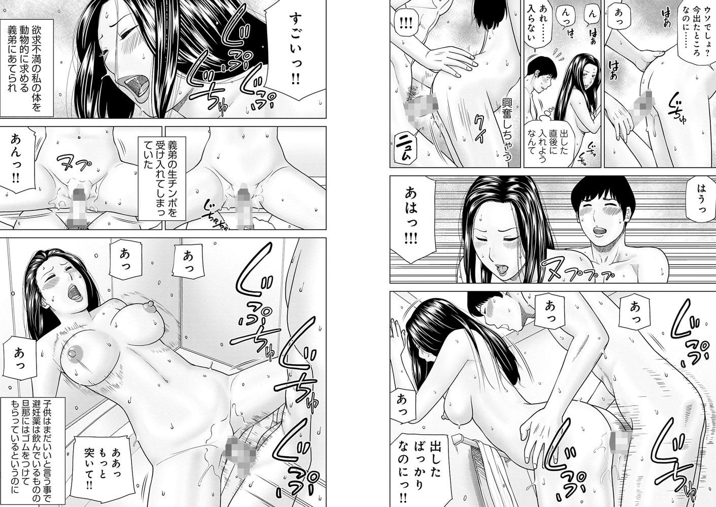 WEB版コミック激ヤバ!128