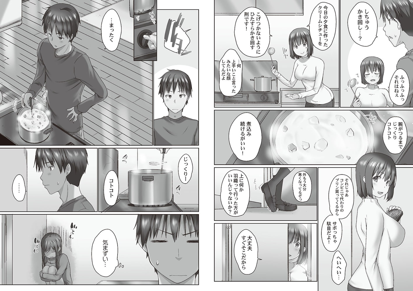 おーばーふろぉ~とある兄妹の禁断性交~【単行本版】 2