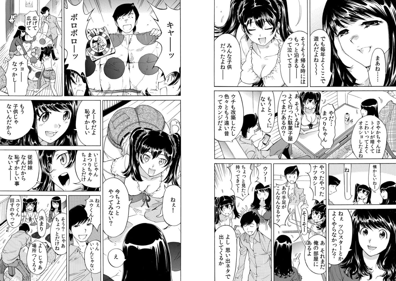 うっかり入っちゃった!? 従姉妹と密着ゲーム中【合本版】(1)