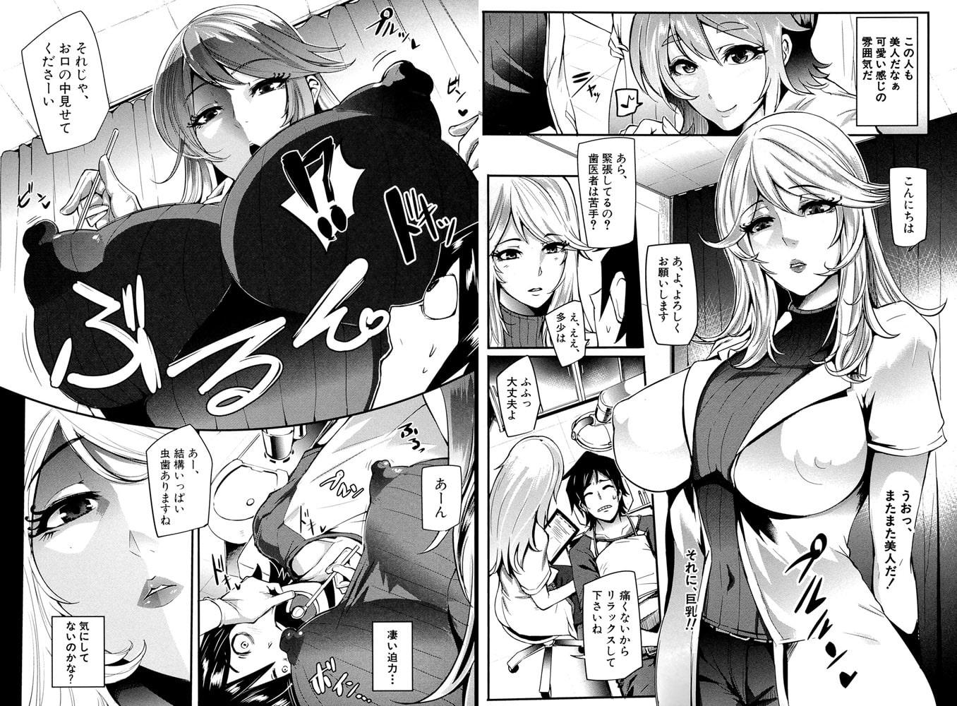 女医(MUJIN COMICS 名作集 vol.9)(おとちち/ズッキーニ/香吹茂之/ワンダ龍也)