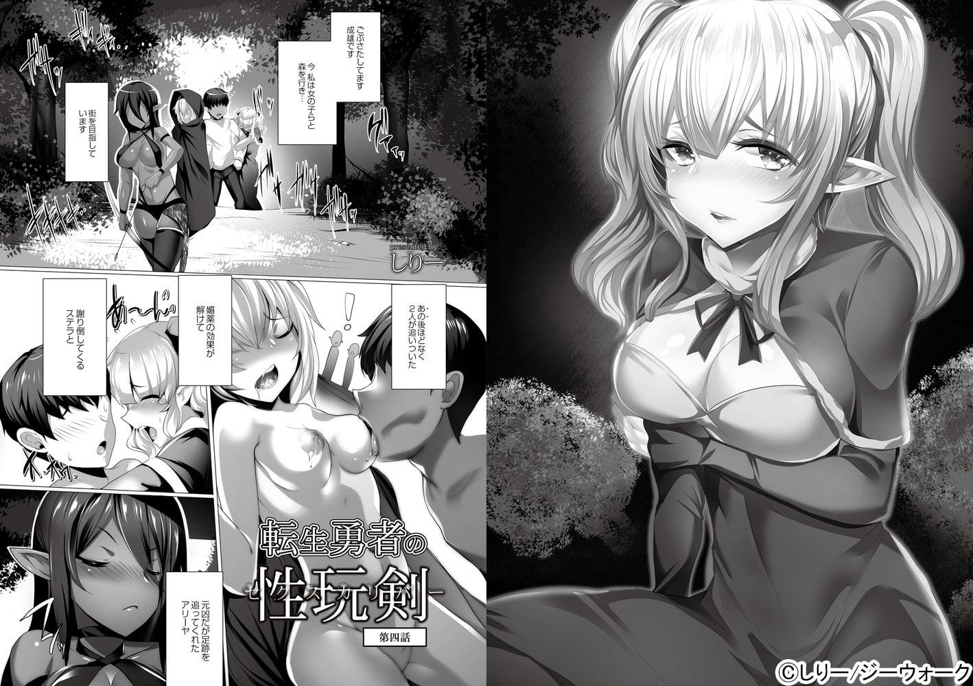 転生勇者の性玩剣 第四話のサンプル画像