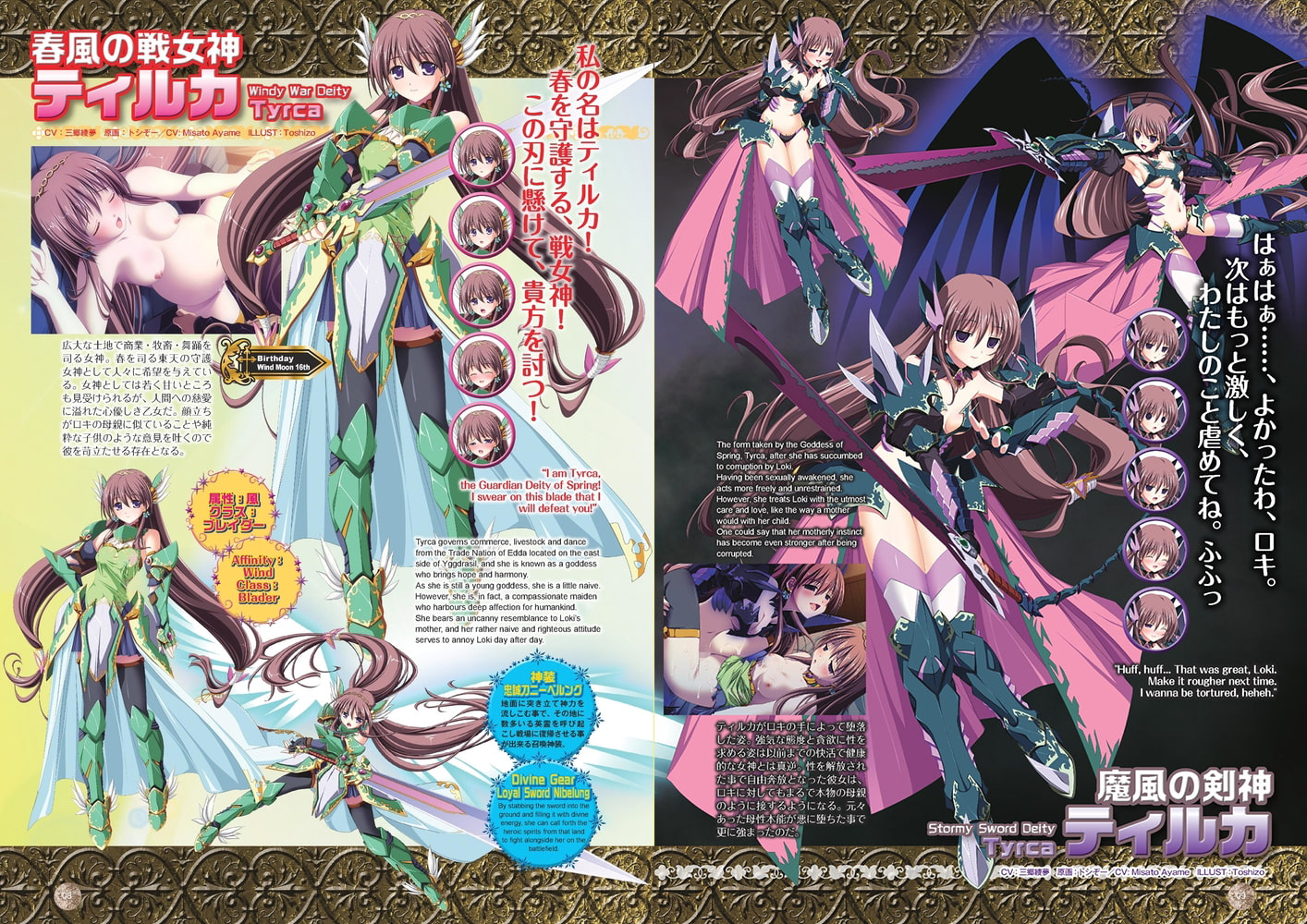 VenusBlood FRONTIER International アートブック