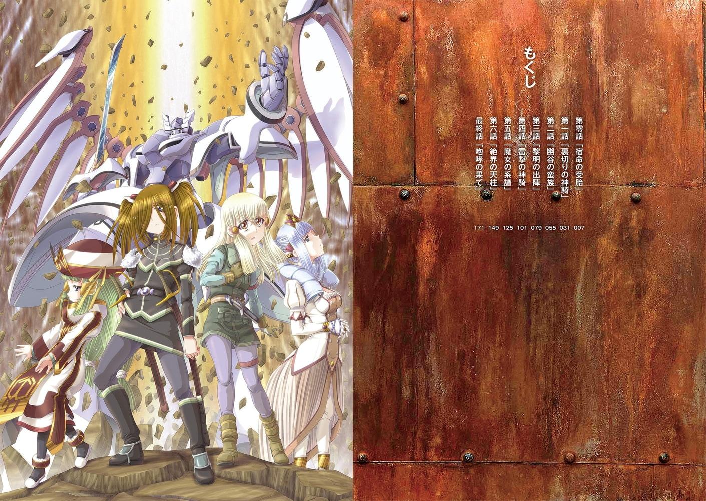 神騎エストレイヤのサンプル画像