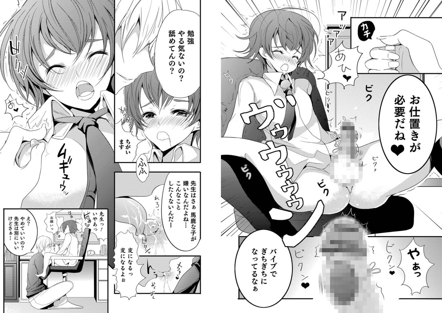 オトコのコHEAVEN Vol.45 痴漢強制×男の娘