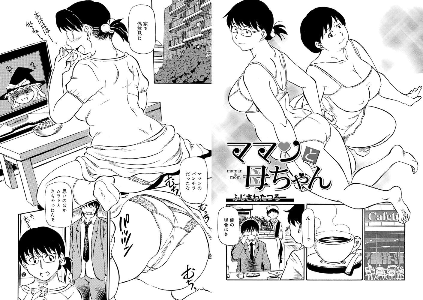 WEB版コミック激ヤバ!129