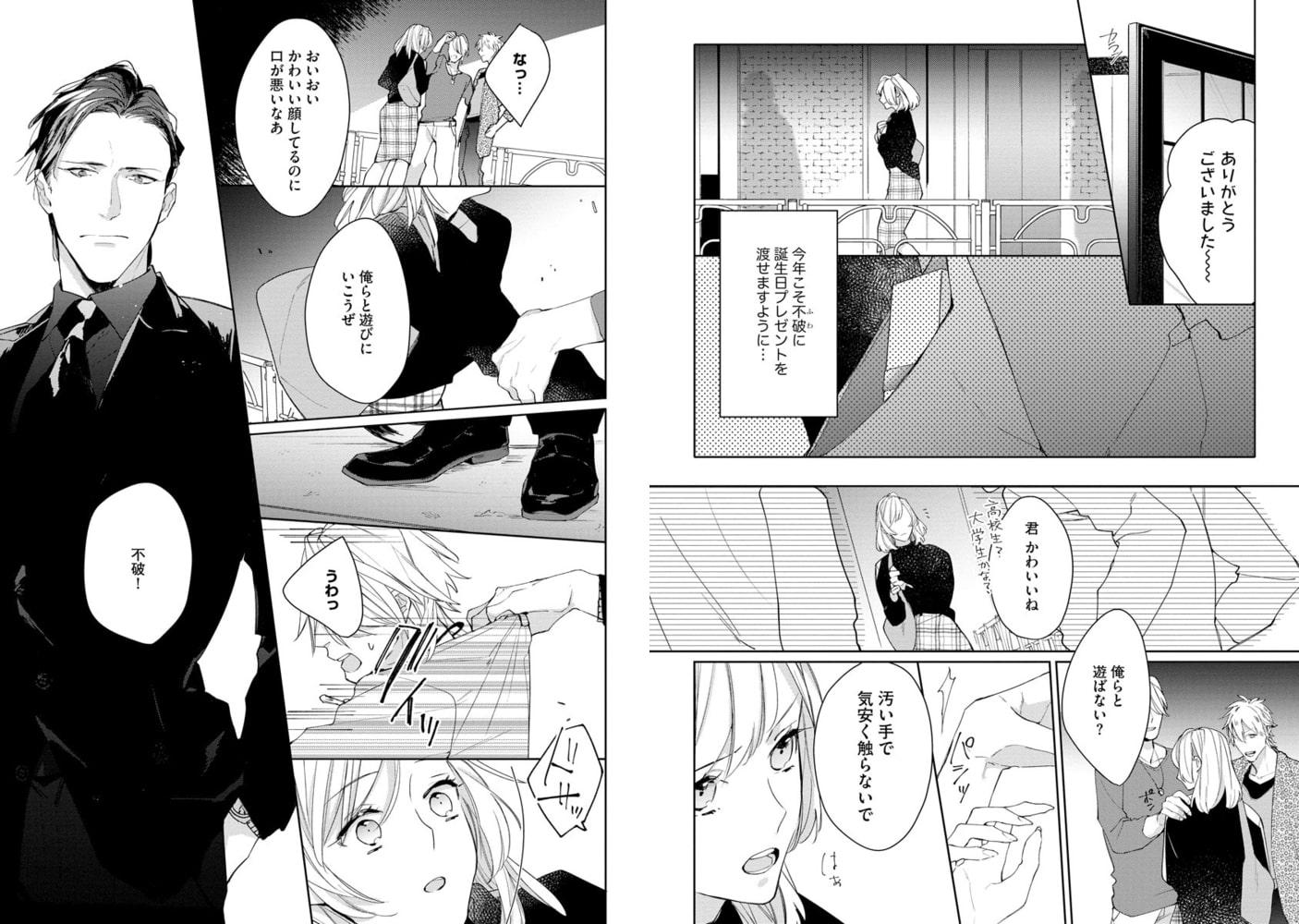 お嬢とヤクザ 若頭の愛撫は甘いが猛々しい【かきおろし漫画付】