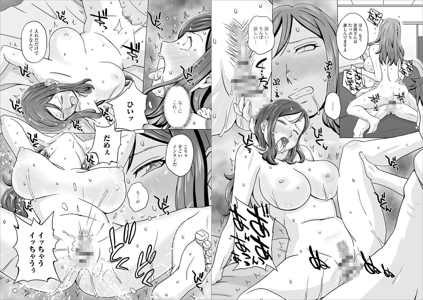 Web配信 月刊 隣の気になる奥さん vol.031
