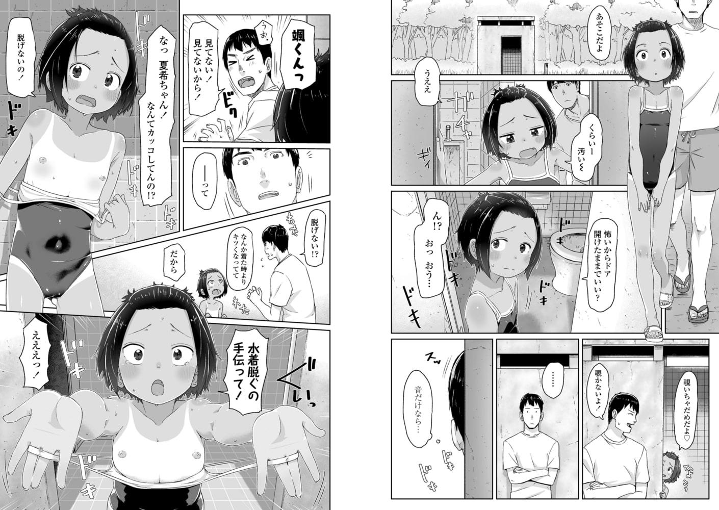 ○○○するオンナノコ【DLsite限定特典付き】