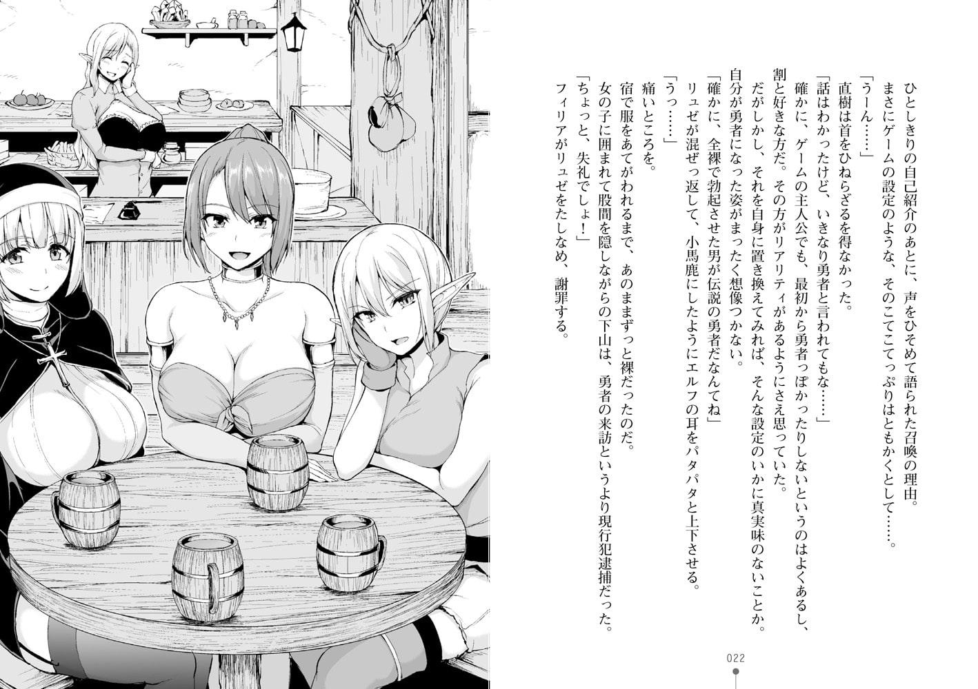 異世界ハーレム物語 ~ファンタジー娘たちと4P!5P!6P!~