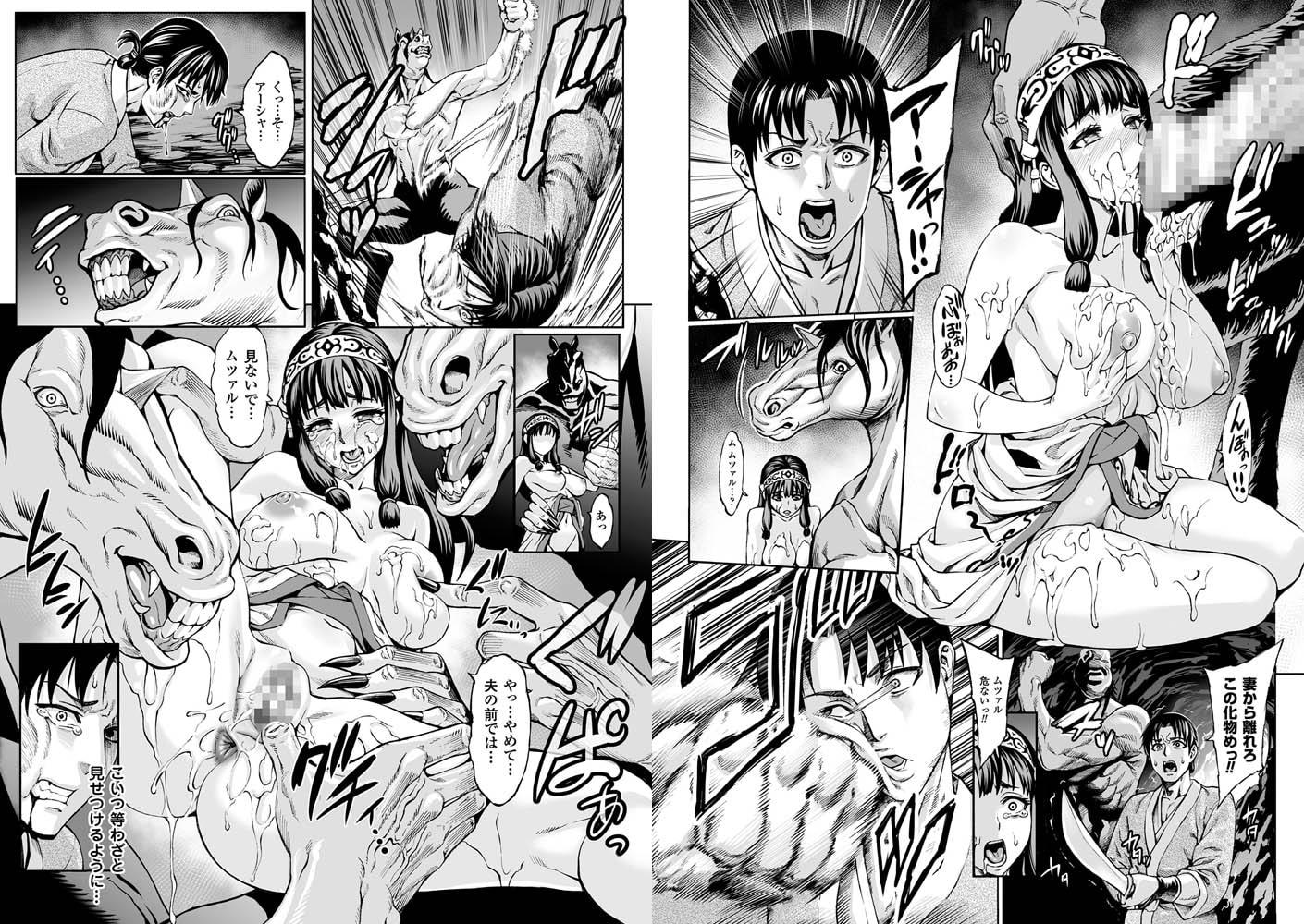 コミックアンリアル ザ・ベスト 人間牧場コレクション