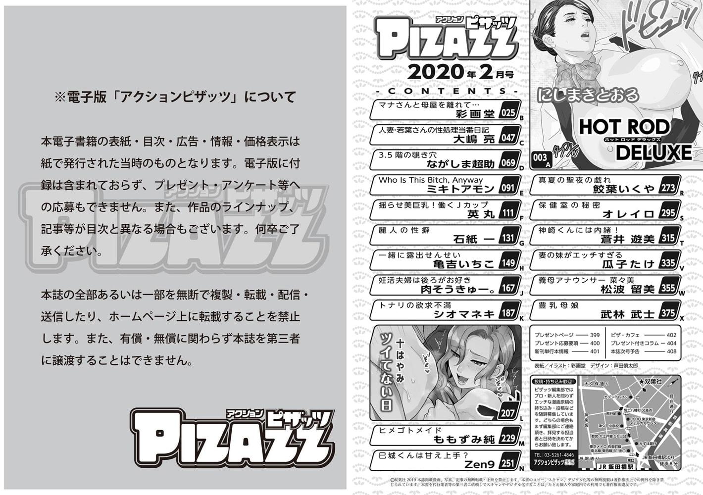 アクションピザッツ2020年2月号[雑誌]