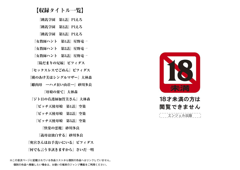 エンジェルクラブMEGA Vol.52
