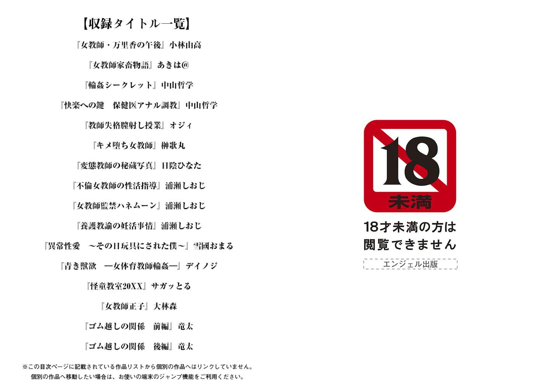エンジェルクラブMEGA Vol.53
