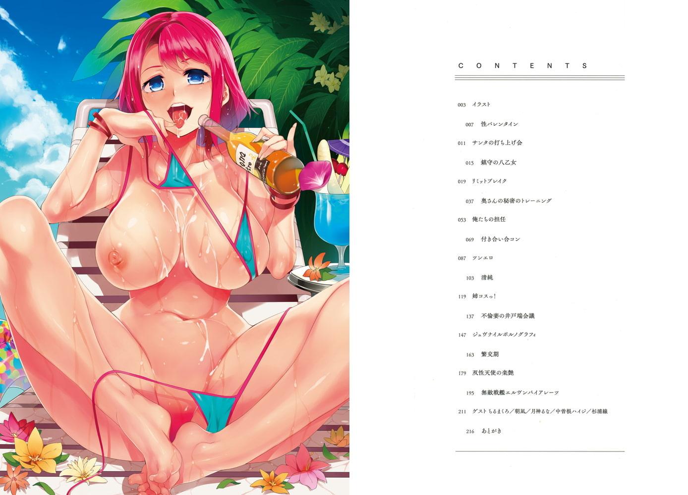 貞操観念ZERO 新装版 2のサンプル画像