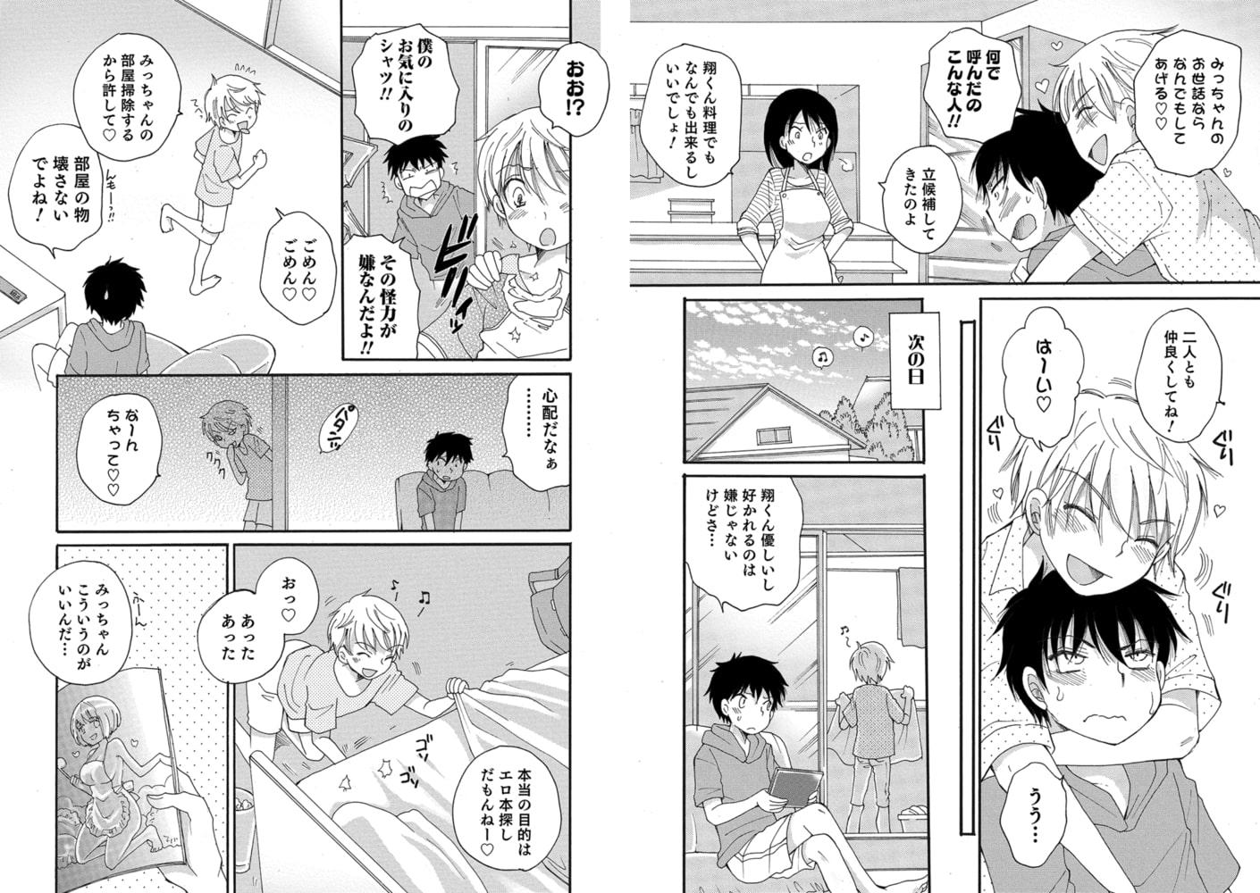 オトコのコHEAVEN Vol.46 新婚 男の娘と同棲物語