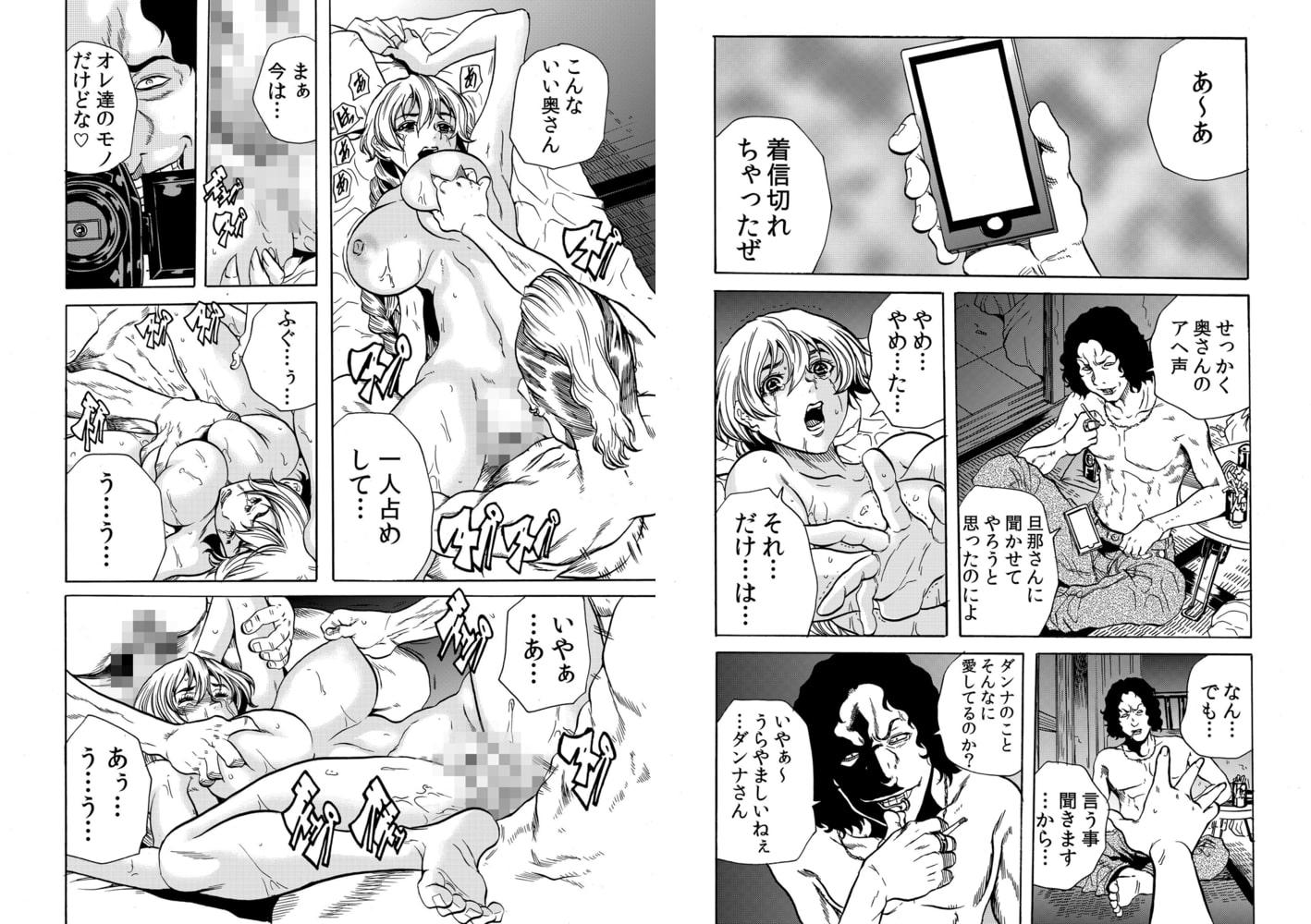 【セット売り】人妻淫獄~強制的に調教開発されるカラダ~ 3巻