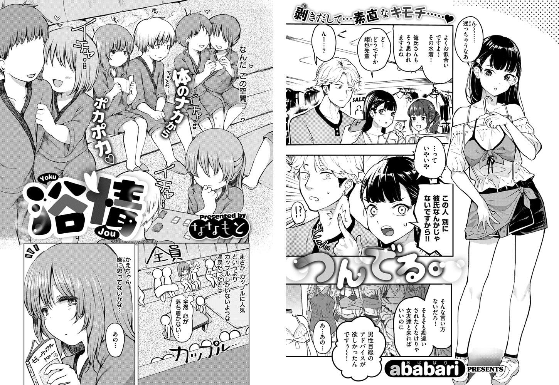 COMIC X-EROS #82【特装版】