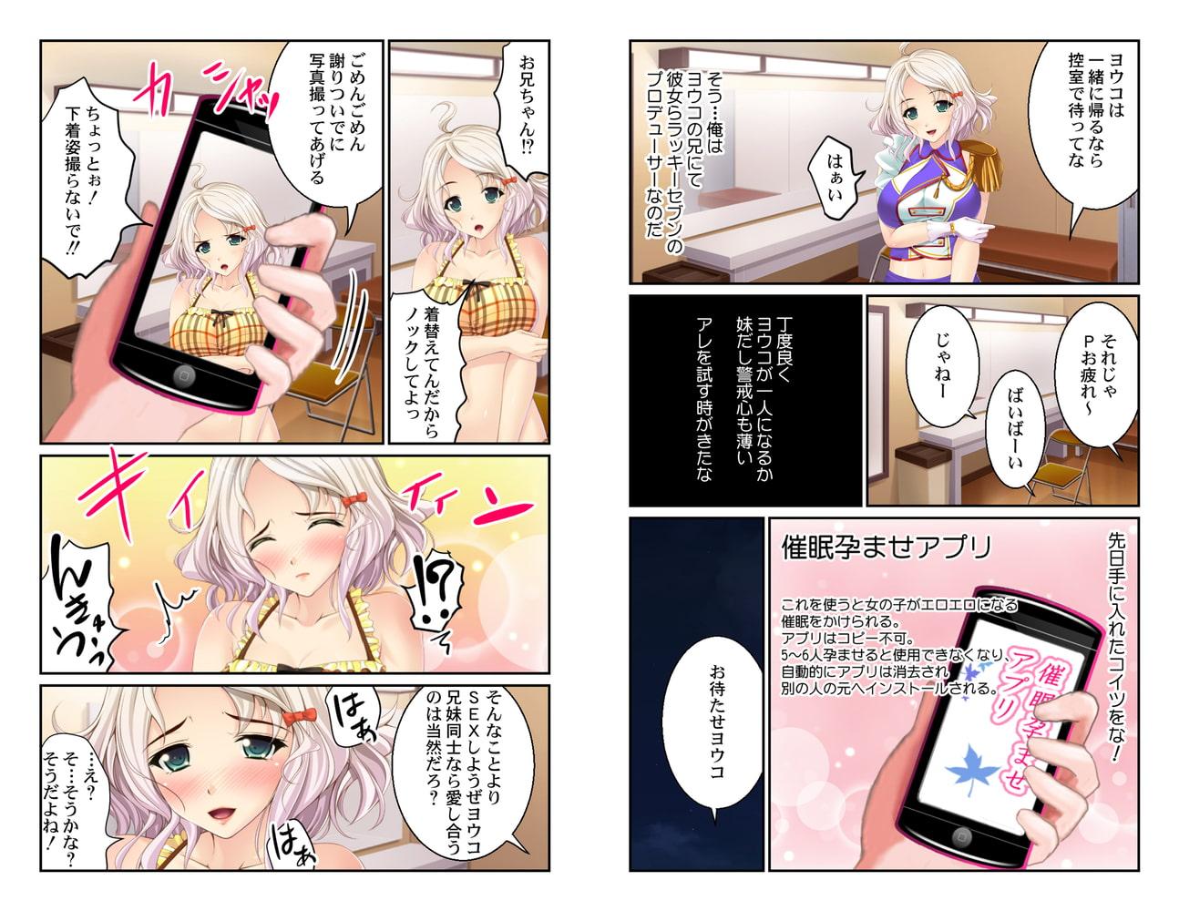 催眠孕ませアプリ~JKもアイドルもみんないっしょにエロエロハーレム~ 5巻