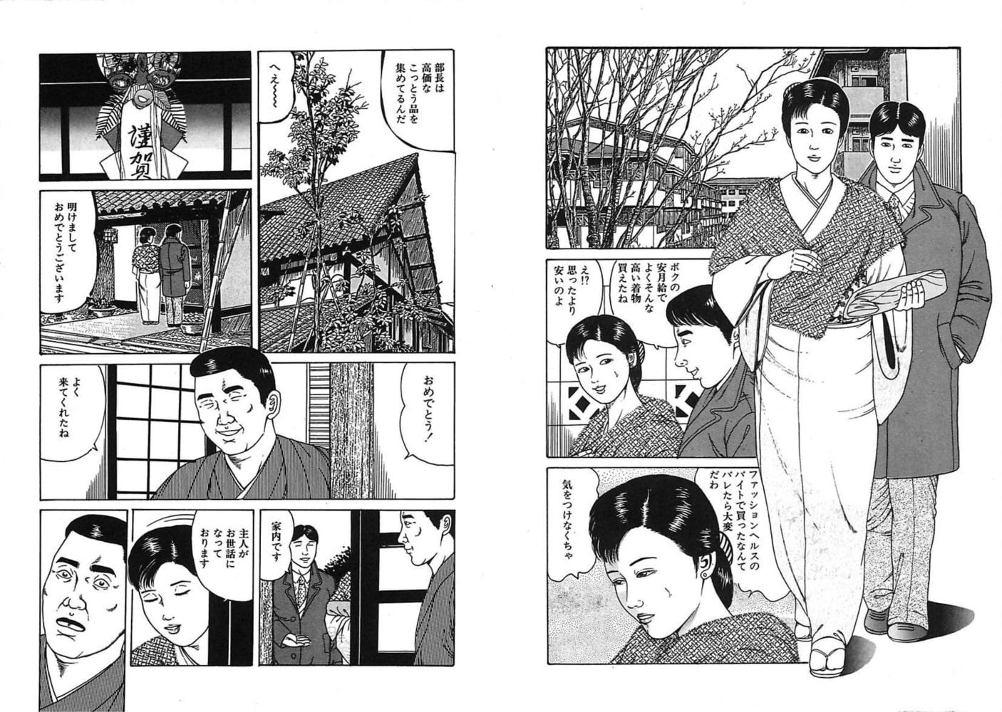 人妻艶戯(14)