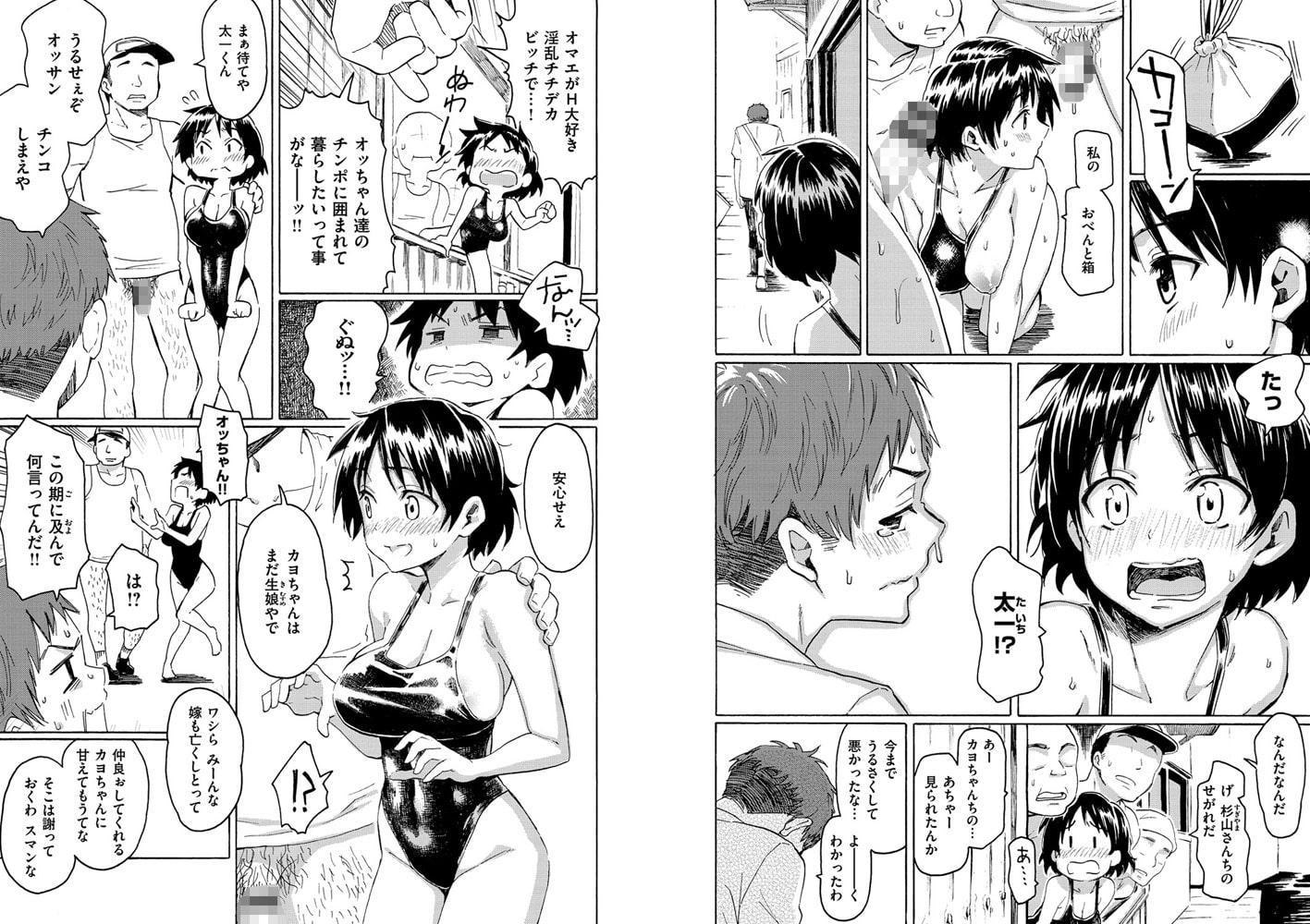 ユアソング【1話無料サンプル付き】