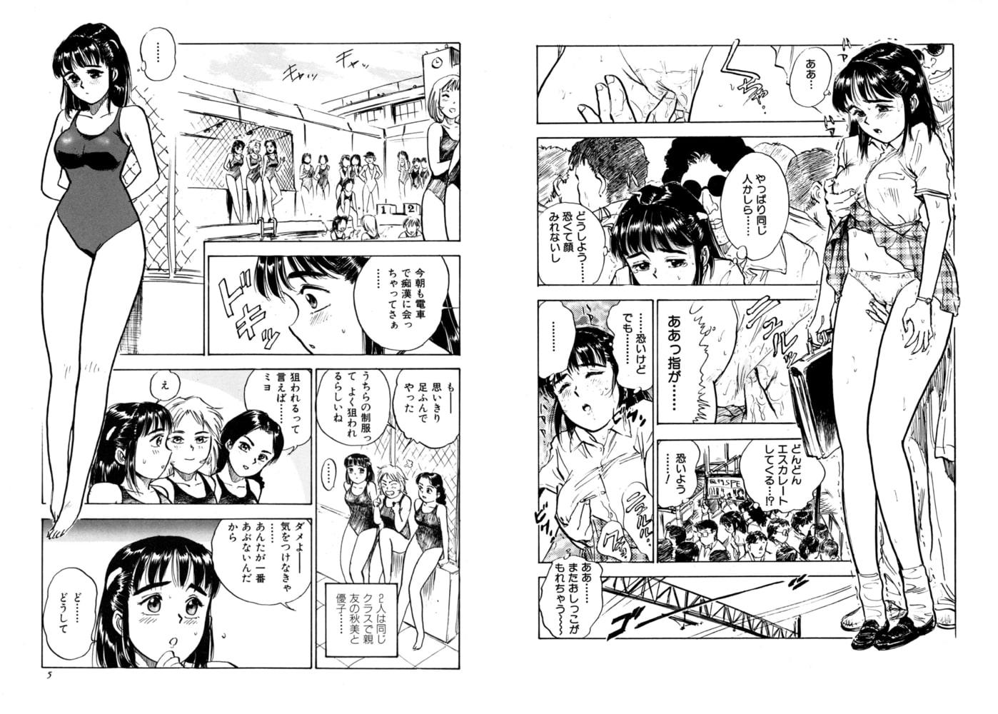 ミヨちゃん日記