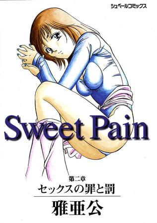 Sweet Pain 第二章 セックスの罪と罰