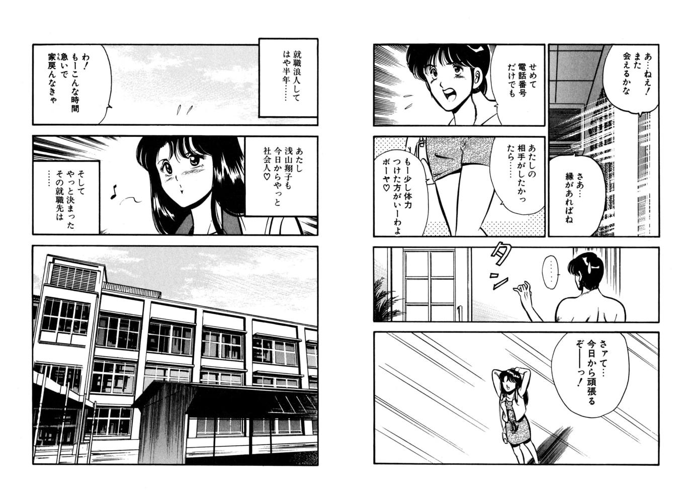 麗しのお姉さま(女教師編)