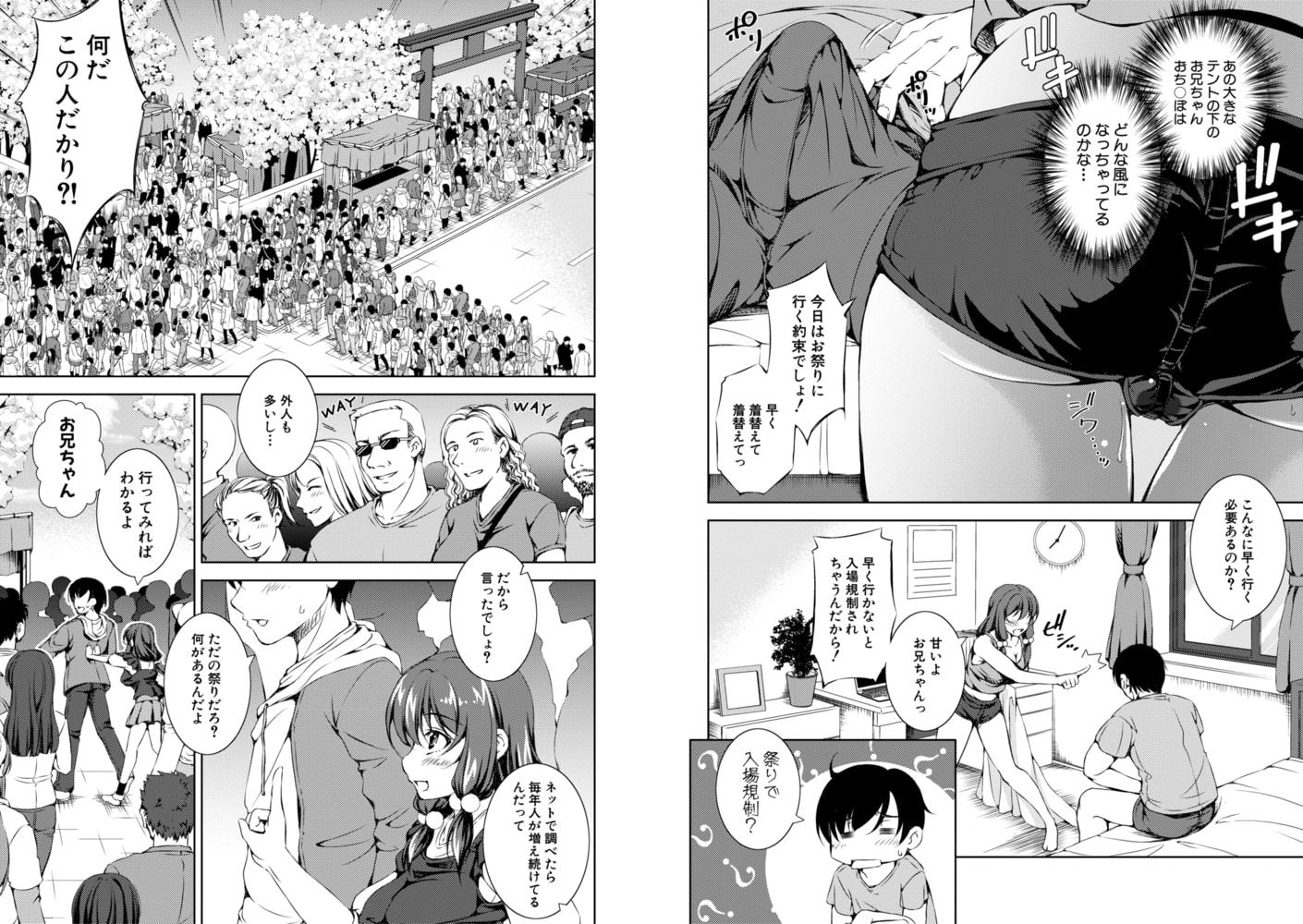 思春期妹とおち○ぽ祭
