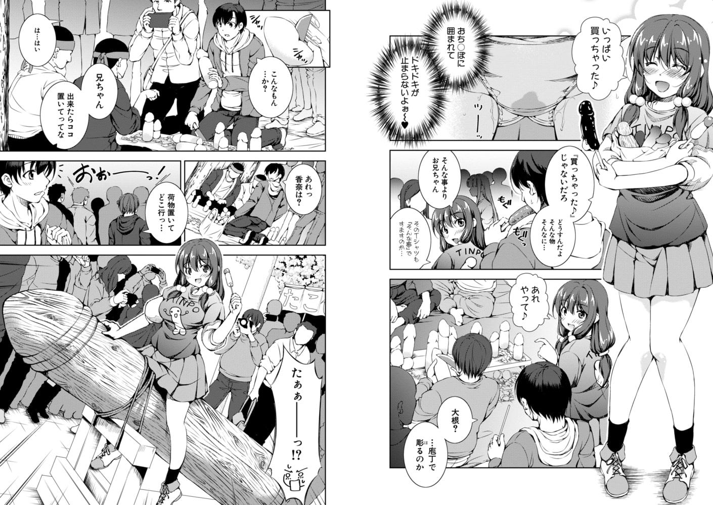 思春期妹とおち○ぽ祭のサンプル画像