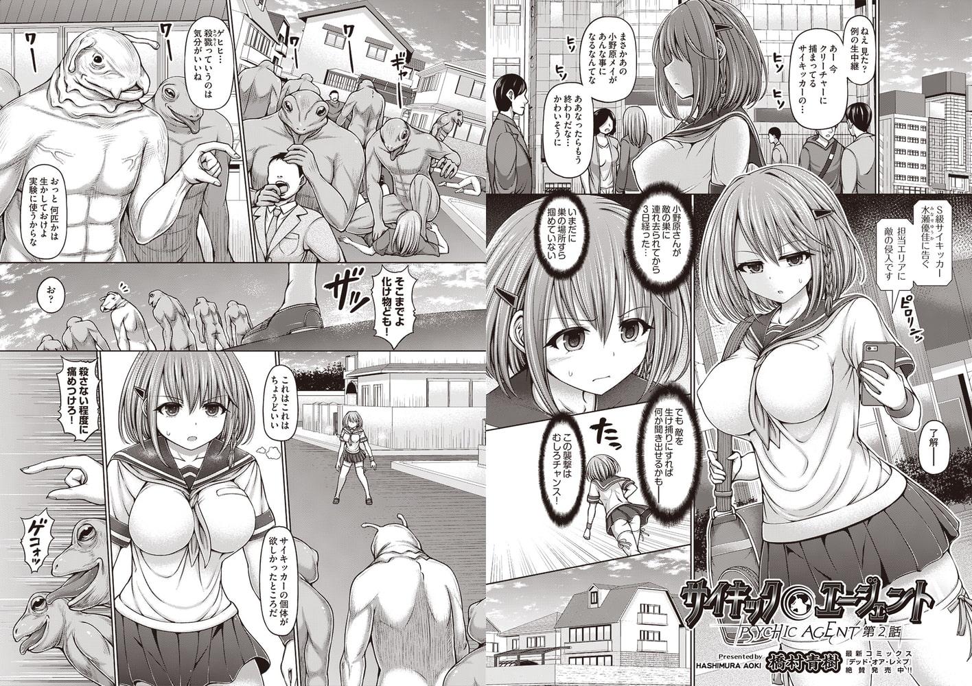 COMIC阿吽 改 Vol.5
