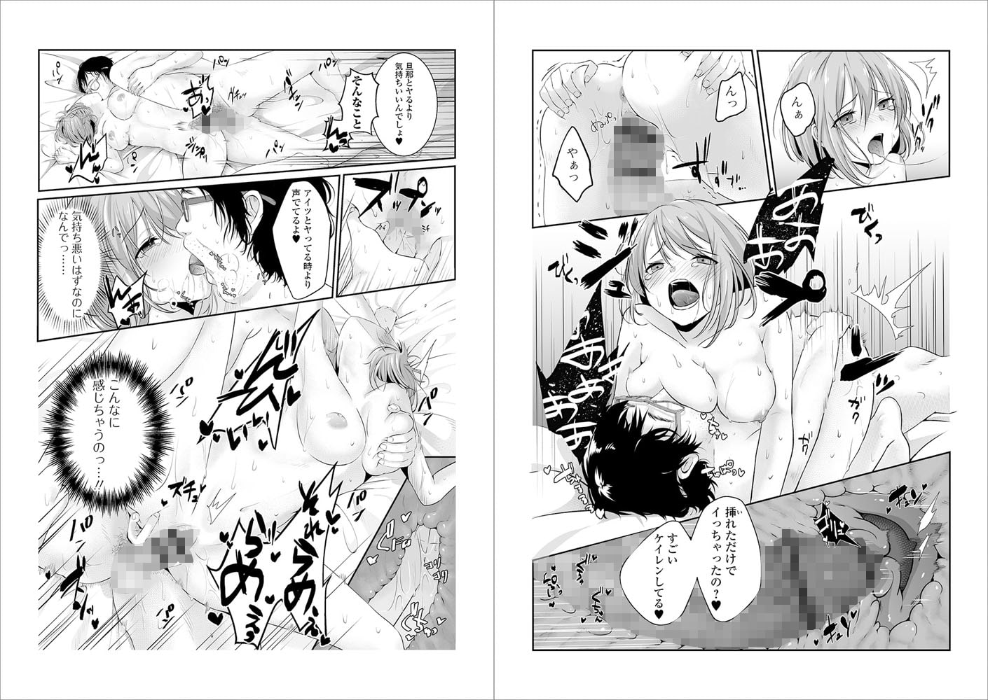 Web配信 月刊 隣の気になる奥さん vol.032