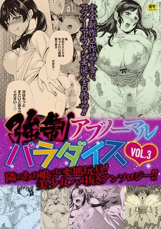 強制アブノーマル・パラダイス vol.3