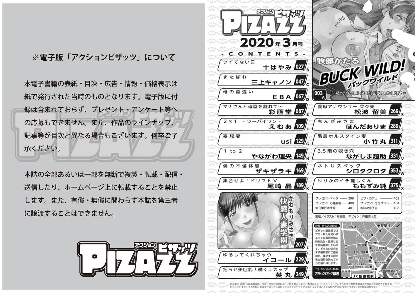 アクションピザッツ2020年3月号[雑誌]