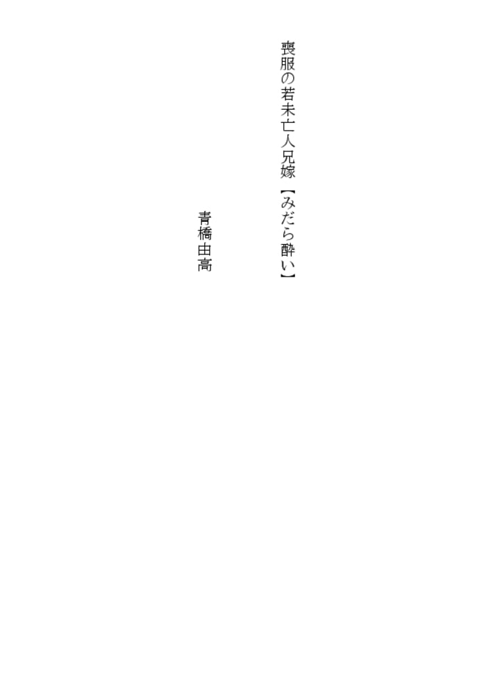 喪服の若未亡人兄嫁【みだら酔い】