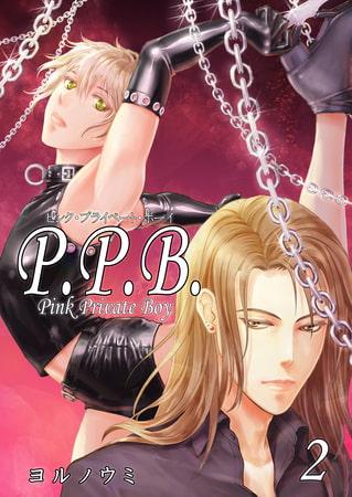 BJ227428 [20200207]P.P.B.-Pink Private Boy-《分冊版(2)》