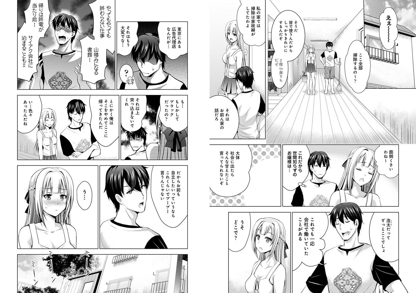 アナンガ・ランガ Vol.56【フルエディション】