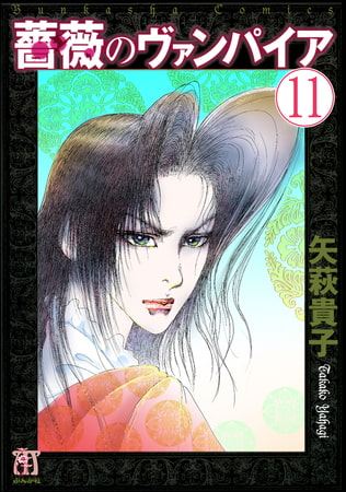 BJ228247 [20200212]薔薇のヴァンパイア(分冊版) 【第11話】