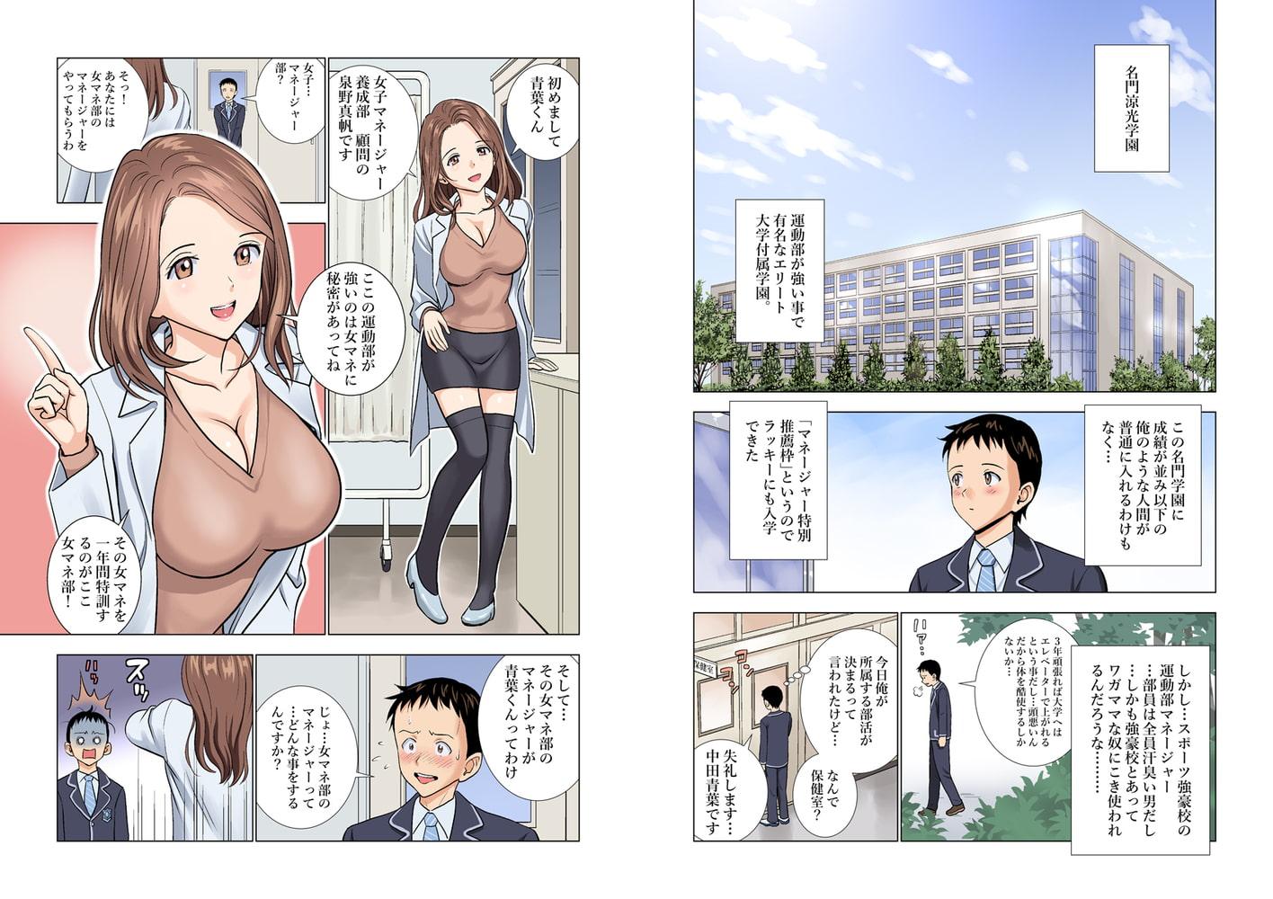 特訓!名門学園の性処理マネージャー~いつでもどこでもSEX開発!~(フルカラー)1のサンプル画像