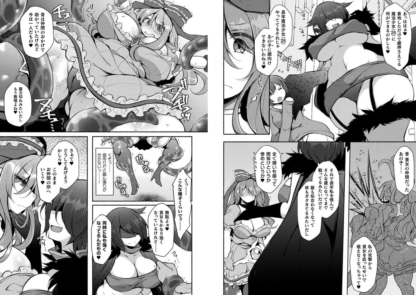 敗北乙女エクスタシーVol.24のサンプル22