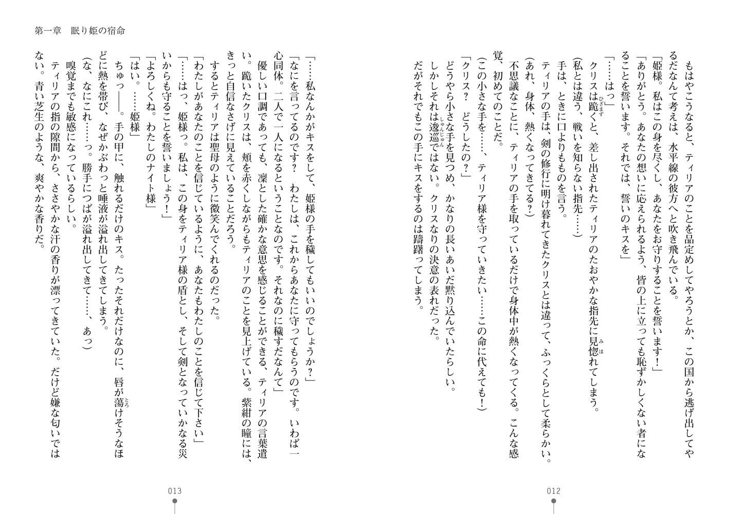 眠り姫と百合の騎士 ~お姫様はマゾ責めがお好き!?~