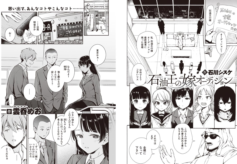 COMIC快楽天 2020年3月号