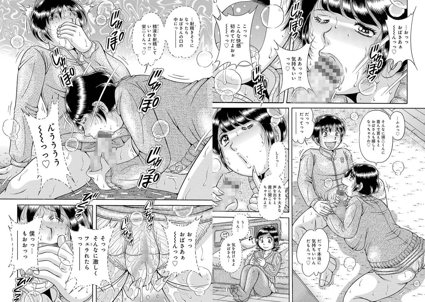 WEB版コミック激ヤバ!130