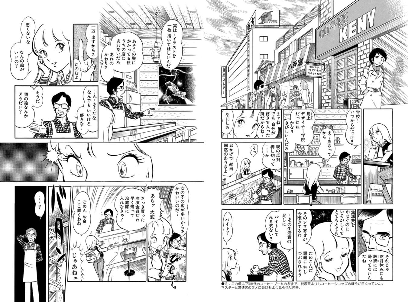 ネコじゃないモン! (1)