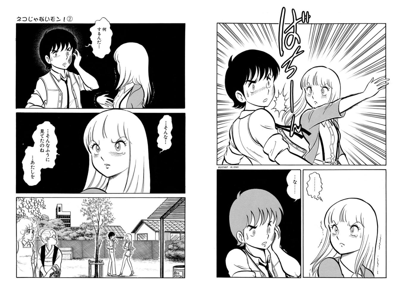 ネコじゃないモン! (2)