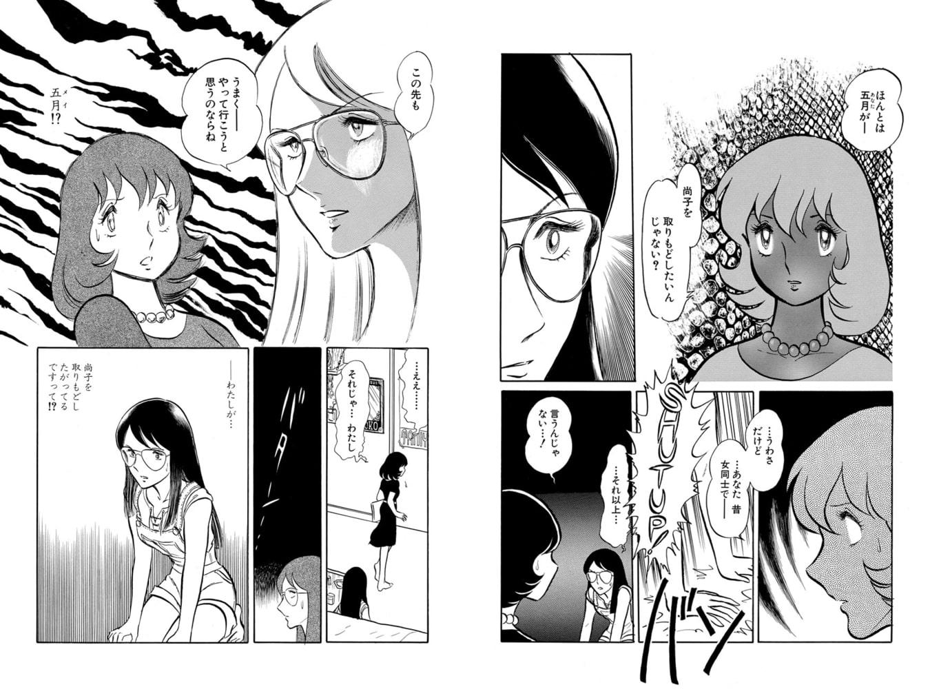 ネコじゃないモン! (3)