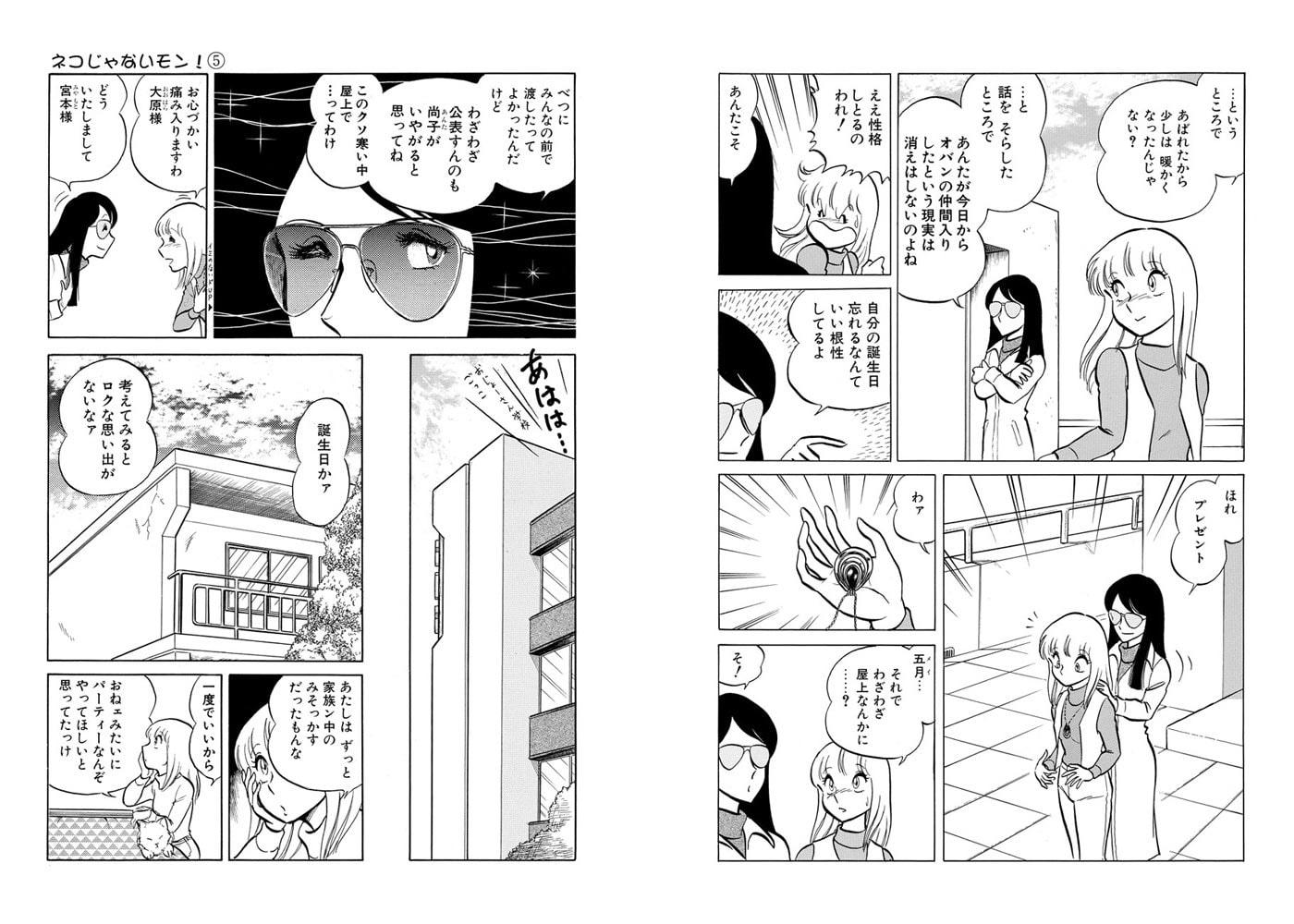 ネコじゃないモン! (5)
