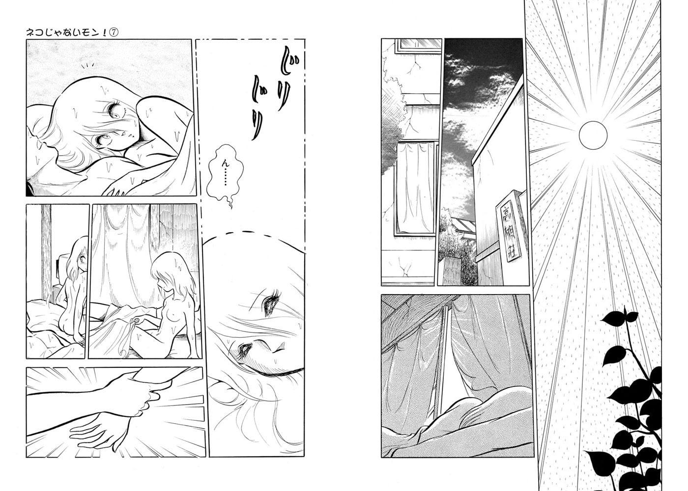 ネコじゃないモン! (7)