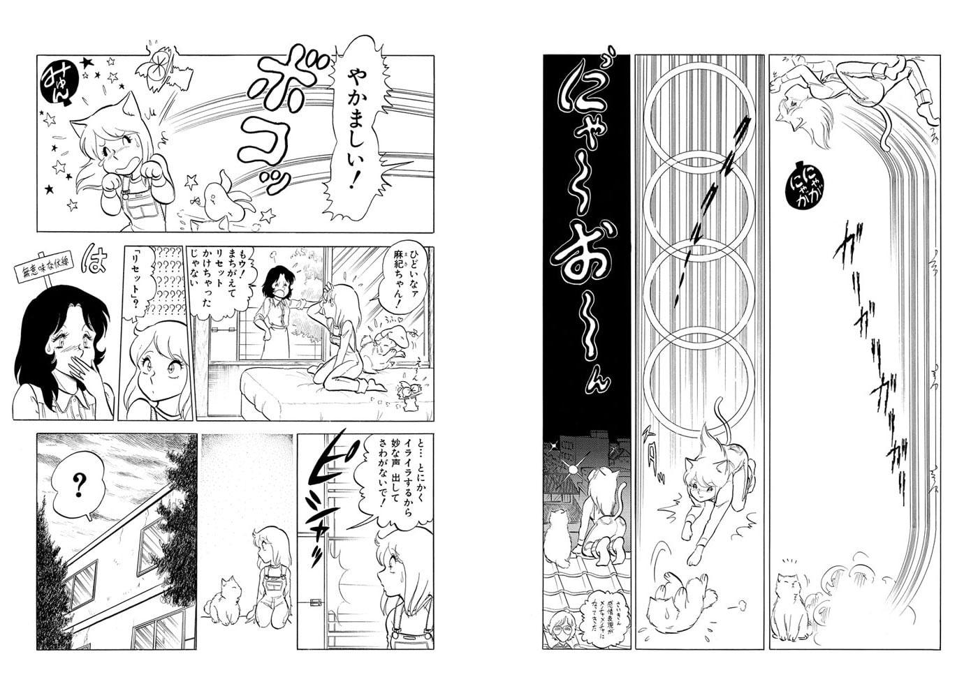 ネコじゃないモン! (8)